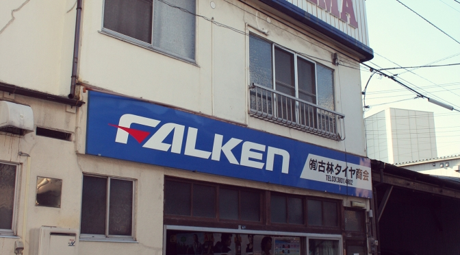 Garages and advertising logos across Japan