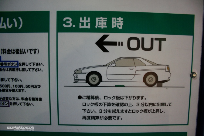 How to park your R34 in 10 steps