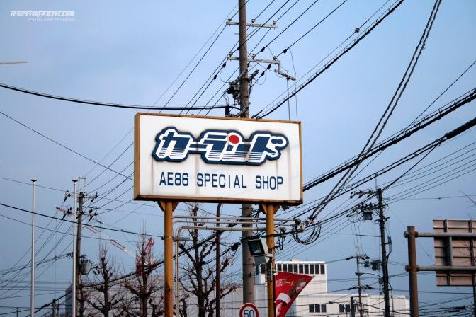 カーランド AE86 Special Shop