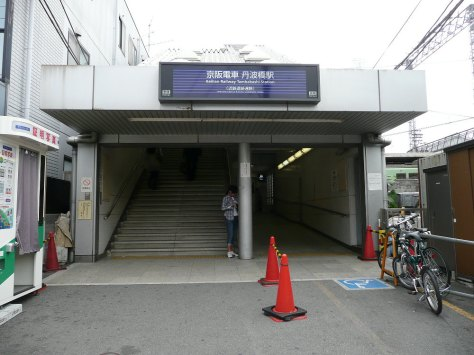 keihan_tambabashi_station_west_entrance